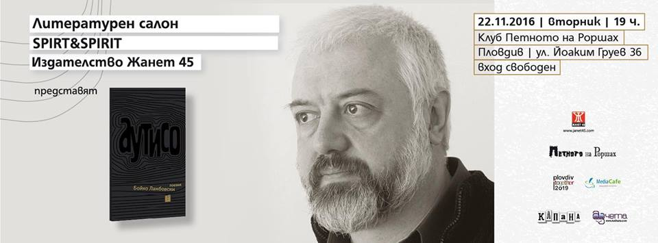 Бойко Ламбовски в Литературен салон Spirt and Spirit в Пловдив