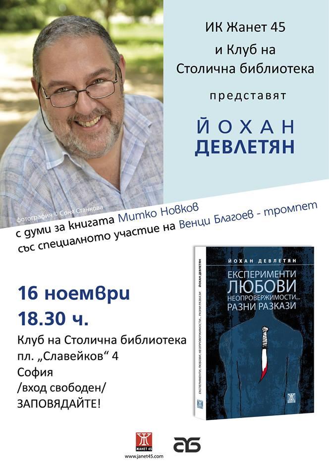 Разказите на Йохан Девлетян в София