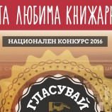 """Врачанският клон на """"Приятели"""" е любима книжарница на България за 2016 г."""