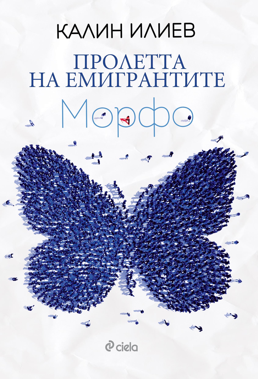 """Представянето на романа """"Морфо"""""""