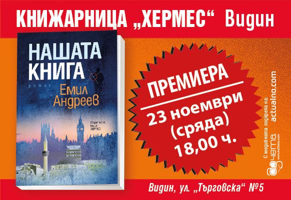 """Представяне на """"Нашата книга"""" от Емил Андреев във Видин"""