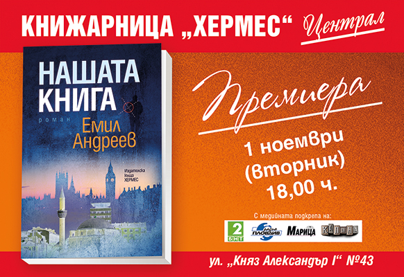 """Премиера на """"Нашата книга"""" от Емил Андреев в Пловдив"""