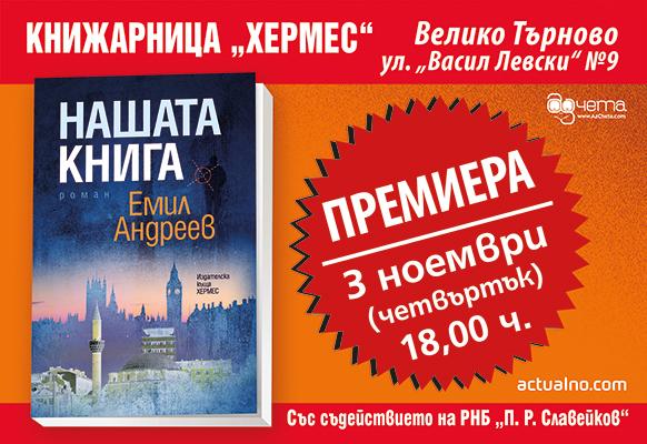 """Премиера на """"Нашата книга"""" от Емил Андреев във Велико Търново"""