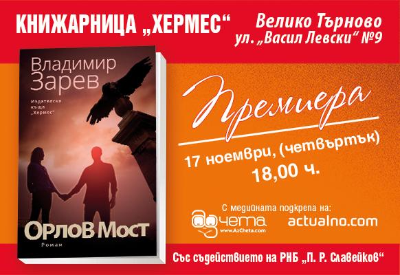 """Представяне на """"Орлов мост"""" от Владимир Зарев във Велико Търново"""