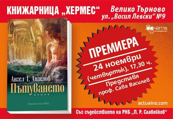 """Премиера на """"Пътуването"""" от Ангел Г. Ангелов във Велико Търново"""