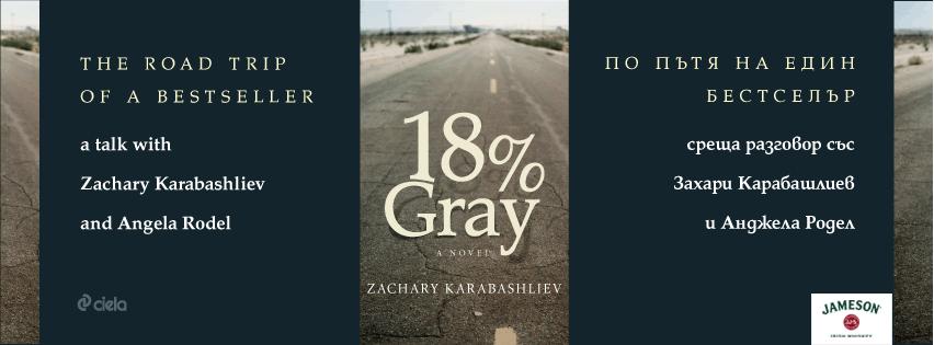 """Пътят на един бестселър - разговор за английското издание на романa """"18% сиво"""""""