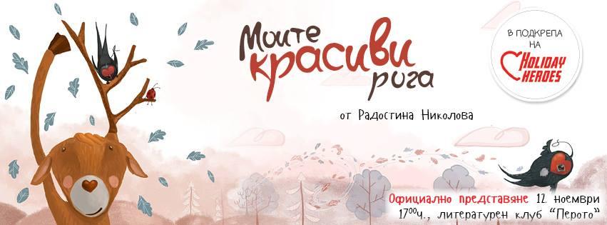 """Представяне на книгата """"Моите красиви рога"""" от Радостина Николова"""