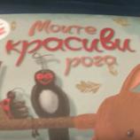 """Разопаковаме новата книга на Радостина Николова """"Моите красиви рога"""" [видео]"""