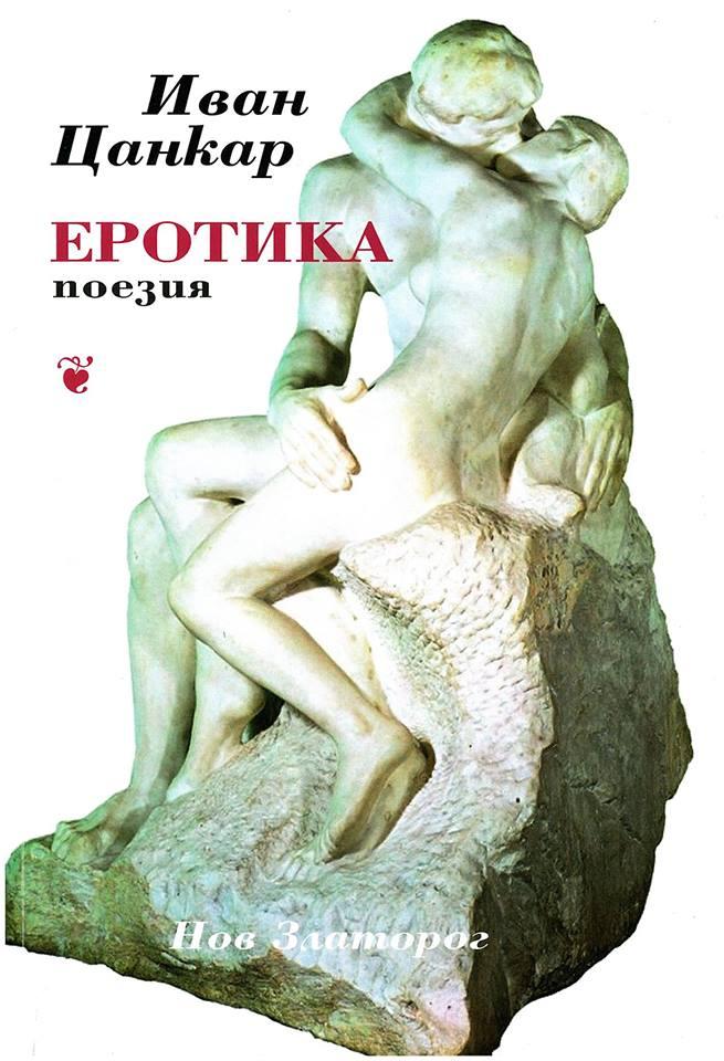 """Представяне на книгата """"Еротика"""" на Иван Цанкар"""