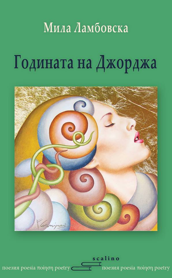 Годината на Джорджа - книга с поезия от Мила Ламбовска