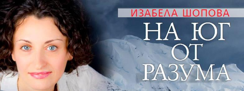 """""""На юг от разума"""" с Изабела Шопова"""