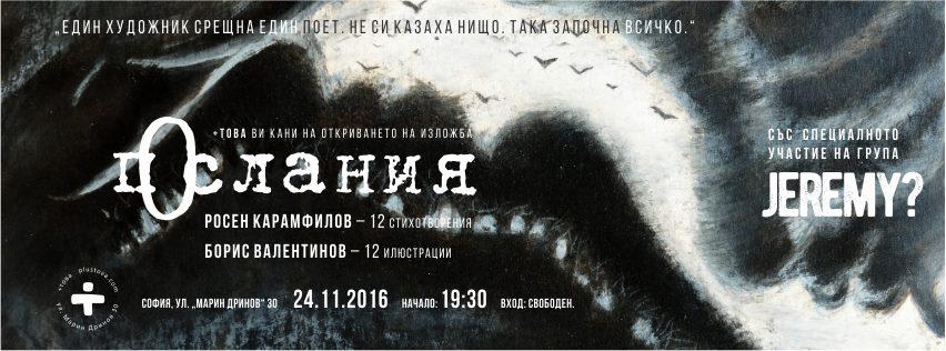 """Откриване на изложба """"Послания"""""""