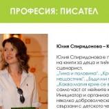 Юлка ще разкаже какво е да си писател на Детския базар на професиите