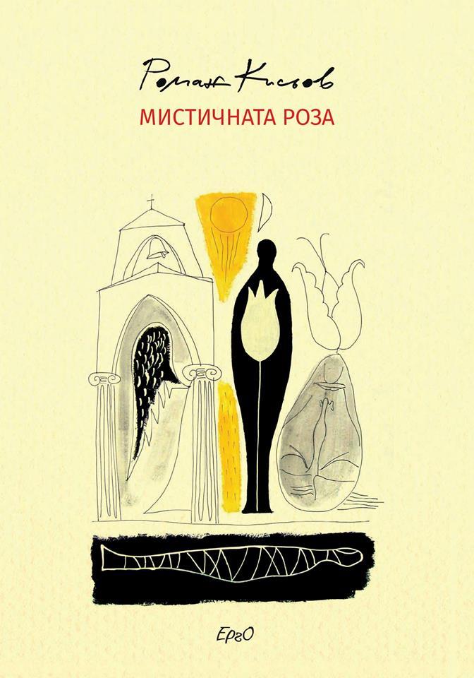 """Представяне на книгата """"Мистичната роза"""" на Роман Кисьов"""