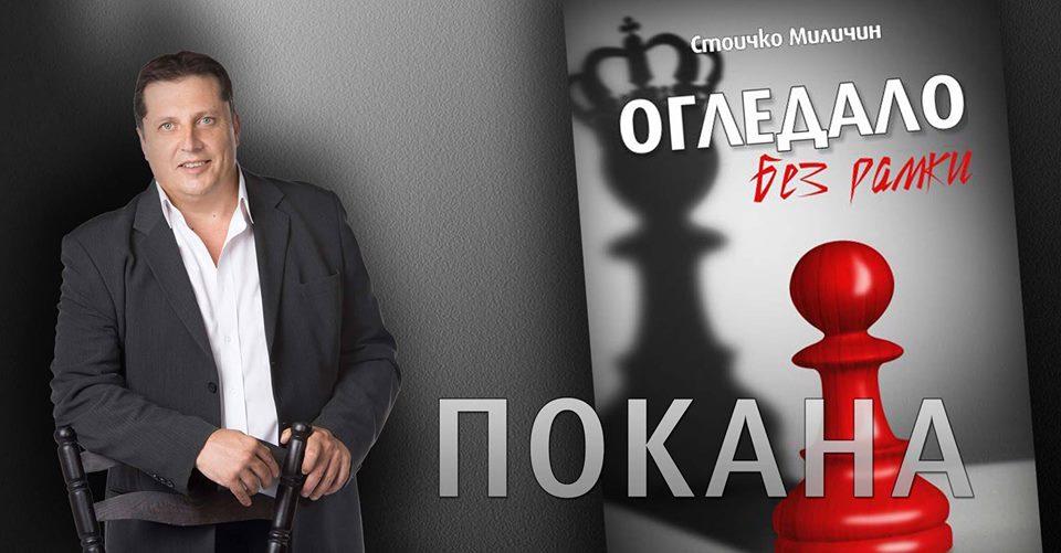 Огледало без рамки - представяне в София