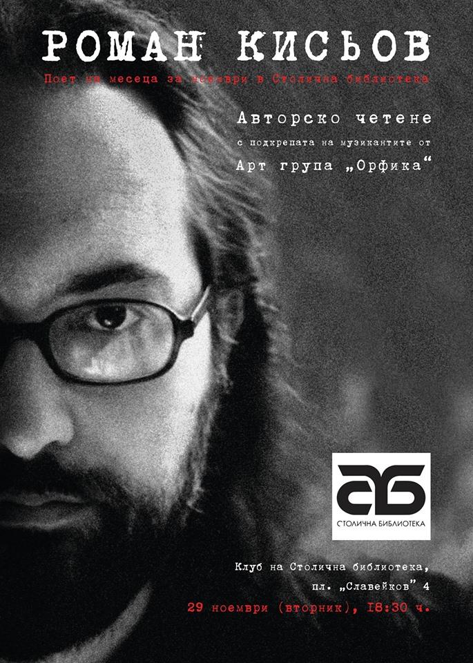 Роман Кисьов – ноемврийски поет на месеца в Столична библиотека