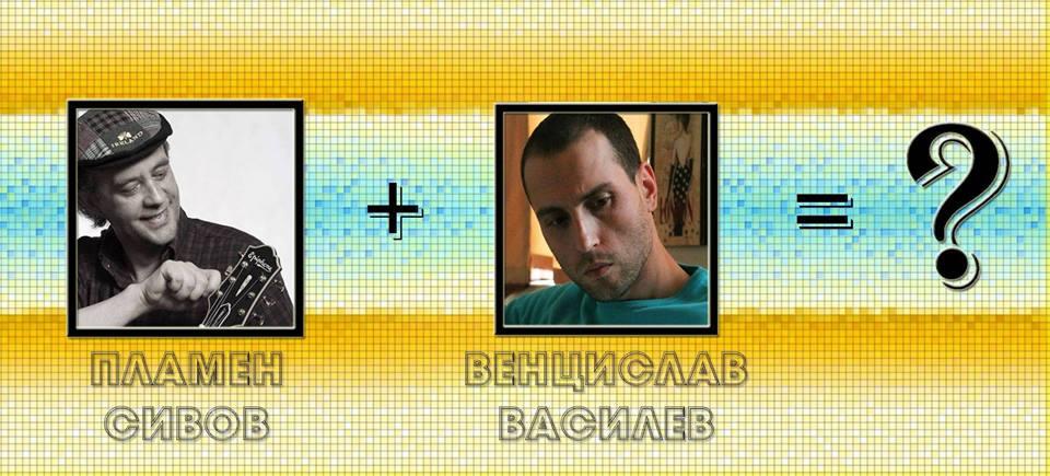 XXXII поетически двубой: Пламен Сивов срещу Венцислав Василев