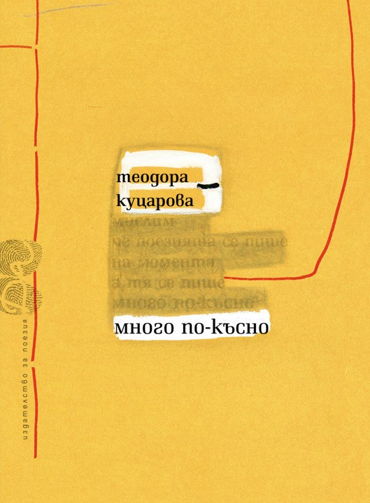 """Представяне на """"Много по-късно"""" от Теодора Куцарова"""