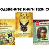 Най-продаваните книги – 16 ноември