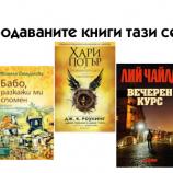 Най-продаваните книги – 23 ноември