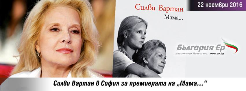 """Силви Вартан в София за премиерата на """"Мама…"""""""