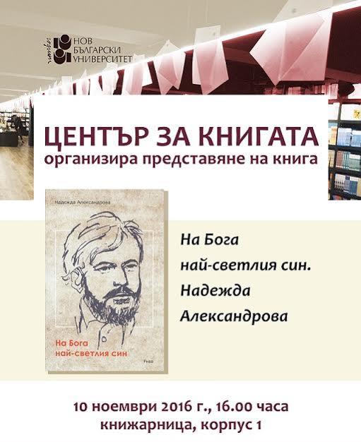 """Представяне на книгата """"На бога най-светлия син"""""""