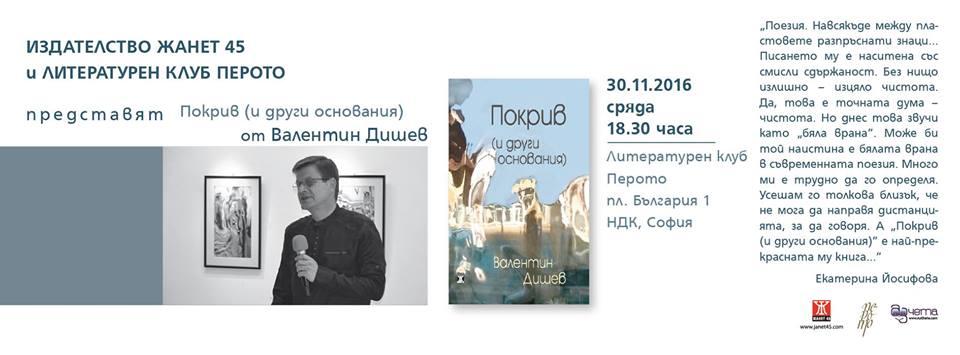Валентин Дишев представя Покрив (и други основания) в София