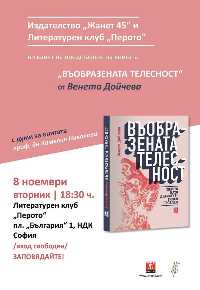 """Венета Дойчева и книгата """"Въобразената телесност"""" в София"""