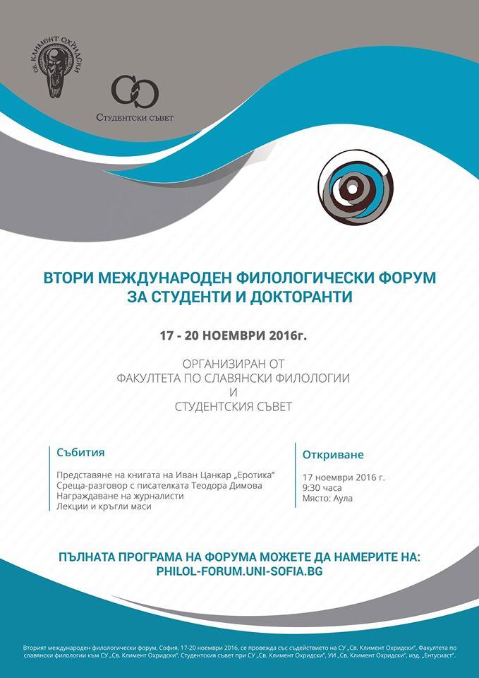 Втори международен филологически форум