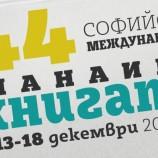 Ден трети на 44-и Софийски международен панаир на книгата