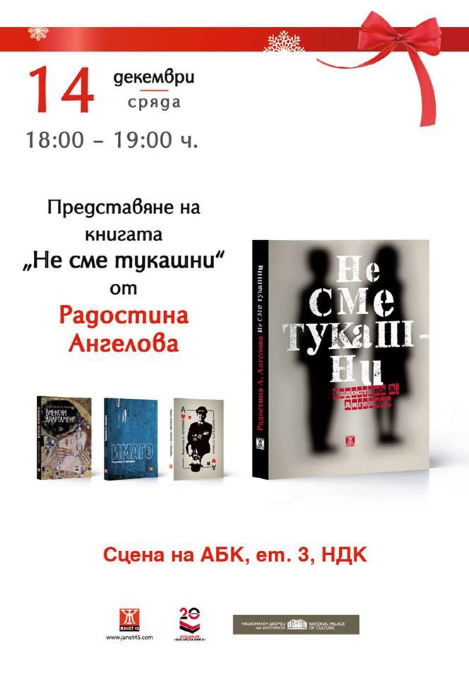 """Представяне на книгата """"Не сме тукашни"""" от Радостина Ангелова (""""Виенски апартамент"""", """"Имаго"""", """"Обратната страна"""")"""