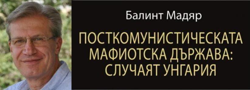 Балинт Мадяр в България