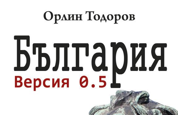 "Орлин Тодоров представя ""Версия 0.5"" в НБУ"