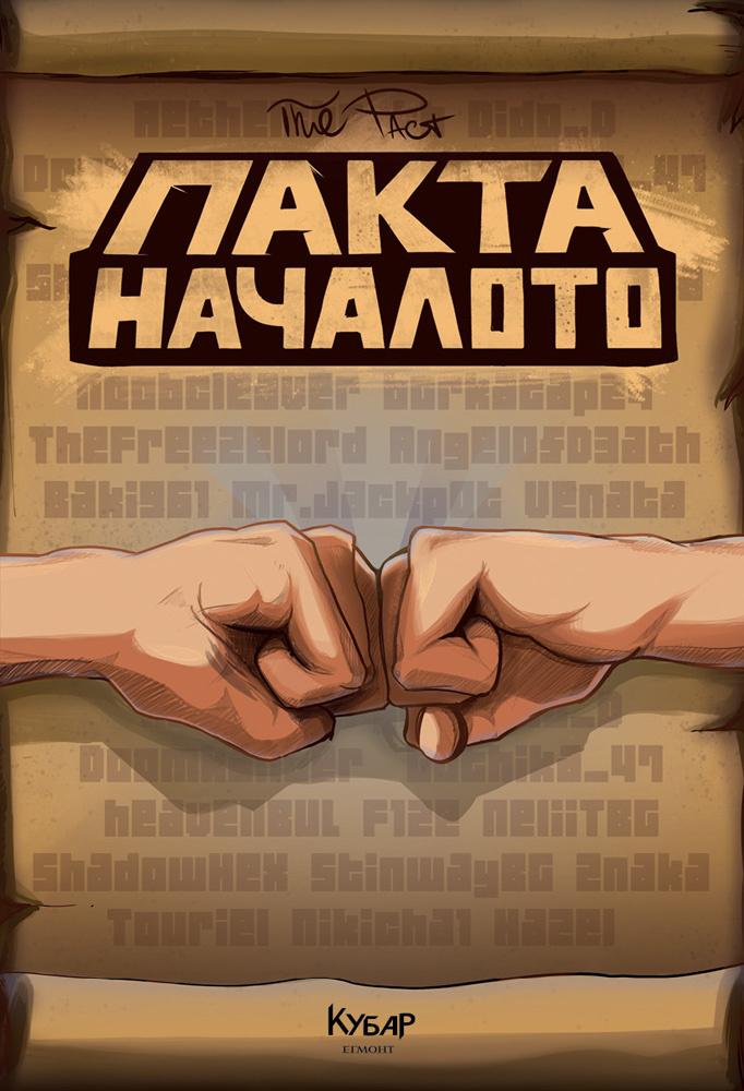 """""""Егмонт"""" представя дебютния издателски проект на Пакта"""