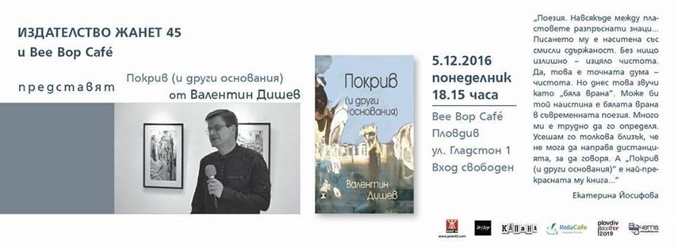 Четене на Валентин Дишев в Пловдив