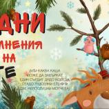 Коледни ВУлнения в света на мотовете – Радостина Николова