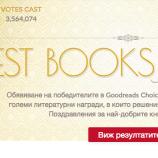 Стивън Кинг, Лиан Мориарти, Сара Маас и Рик Риърдън с читателски награди от Goodreads