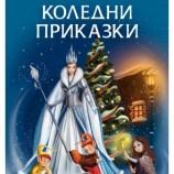 """Коледни приказки"" даже и за пораснали деца"