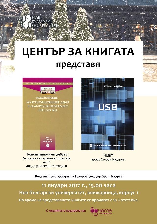 НБУ представя нови академични издания, посветени на конституционализма и технологиите
