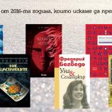 6 книги за препрочитане, които ми оставя 2016 г.