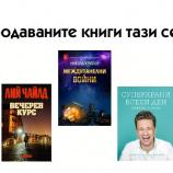 Най-продаваните книги – 7 декември