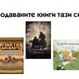 Най-продаваните книги – 28 декември