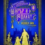 """""""Удивителната и изключителна приказка за Мирър и Голиат"""" – за читателите с отворен ум и богато въображение"""