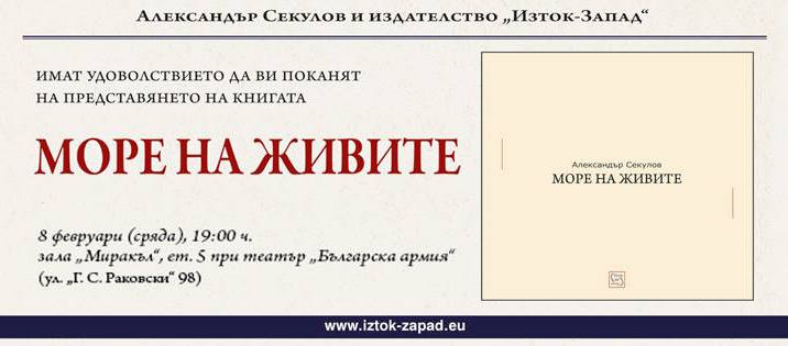 """Представяне на стихосбирката на Александър Секулов """"Море на живите"""" в София"""