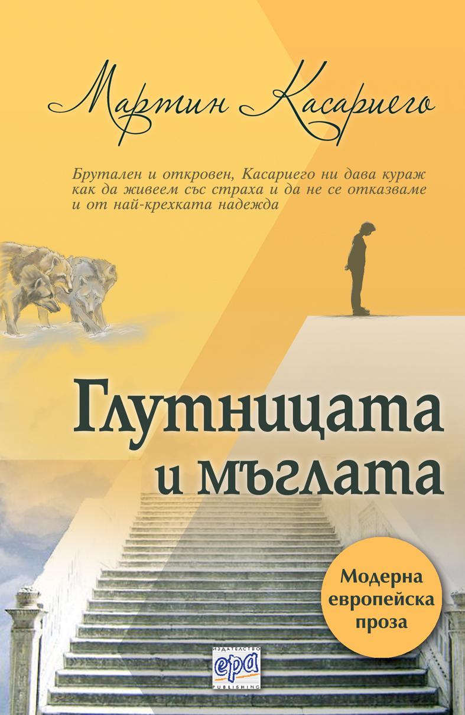 Испанският писател Мартин Касариего с премиера в София