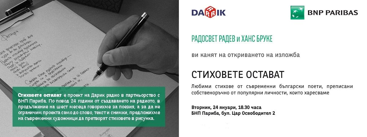 """""""Стиховете остават"""" - изложба, посветена на съвременната българска поезия"""