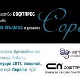 """Гледай на живо: Среща с Мелтем Йълмаз и романа """"Сорая"""""""