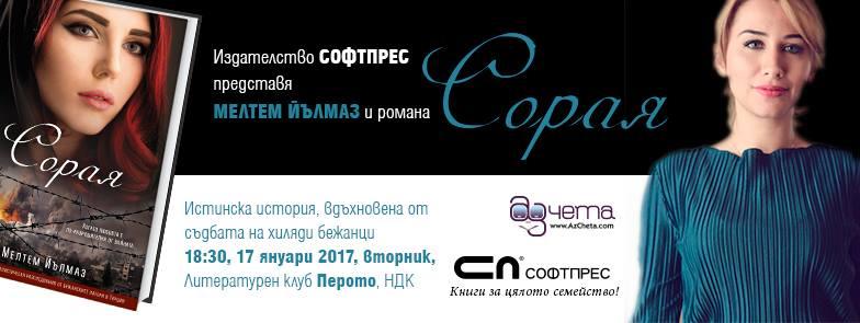 """Среща с Мелтем Йълмаз и романа """"Сорая"""""""