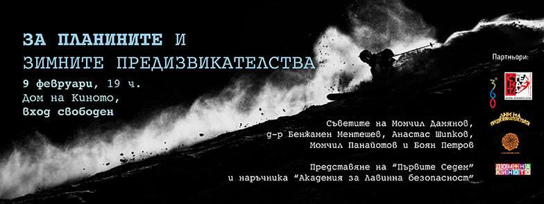 За планините и зимните предизвикателства - представяне на книгата на Боян Петров