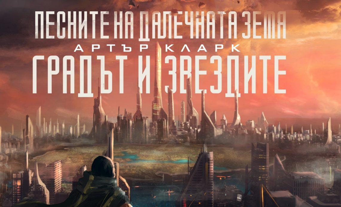 gradut_i_zvezdite_pesnite_na_dalechnata_zemya_cover